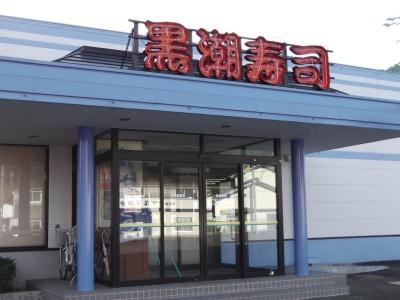 黒潮寿司 尾鷲店スタッフ | わか...