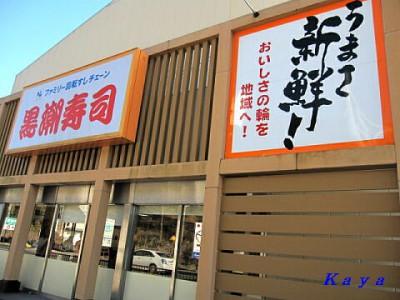 黒潮寿司 串本店スタッフ | わか...